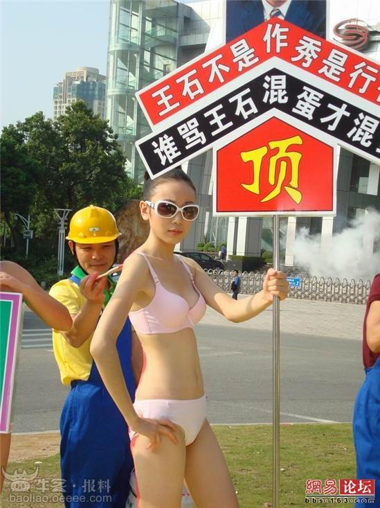 三内衣美女深圳广电集团门前呼吁控制放屁声援王石 竖
