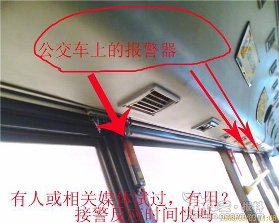 深圳公交车上的报警按钮有人或媒体试过?有用?