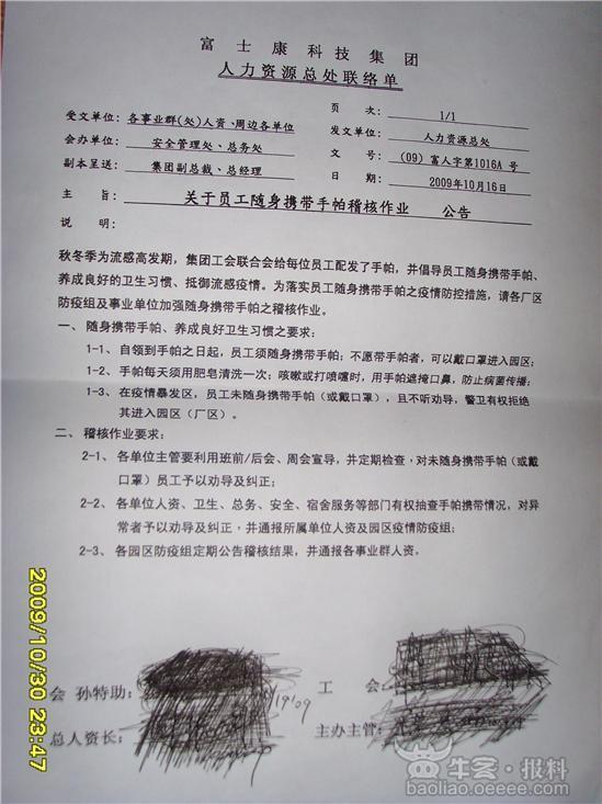 """帕客组织UH看富士康""""手帕条款""""事件 - wanghecheng100 - 中国帕客网:王合成的循环经济博客"""
