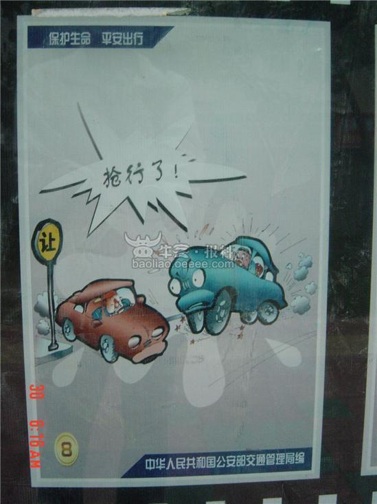 [街拍]漫画式的交通安全宣传画漫画比蕾图片