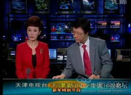 """天津新闻联播的""""雷人""""男主持人图片"""