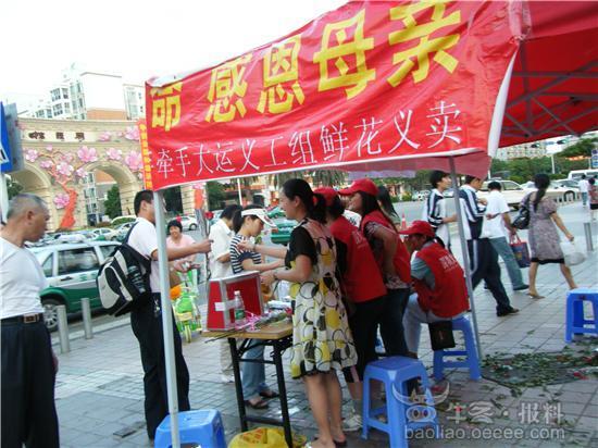 母亲节鲜花义卖 帮助白血病女学生