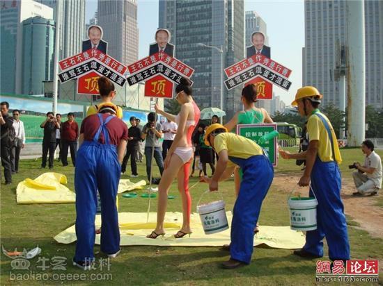 三内衣美女深圳广电集团门前呼吁控制放屁声援王石
