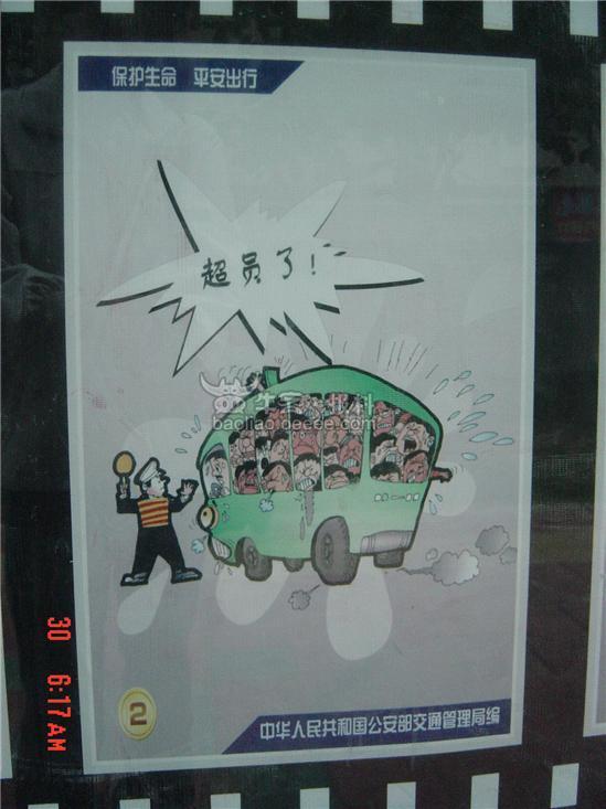 [街拍]漫画式的交通安全宣传画美漫画联推荐图片