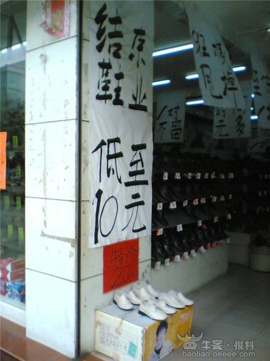 """一年四季都挂着""""结束鞋业""""的鞋店图片"""