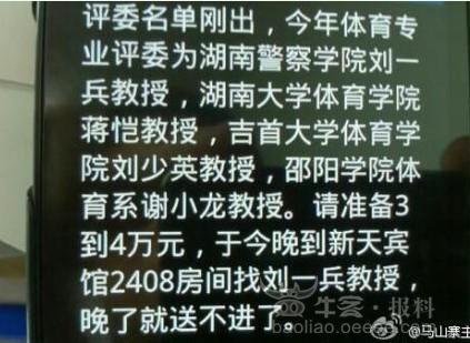 湖南高校教师职称评审前的疯狂敛财