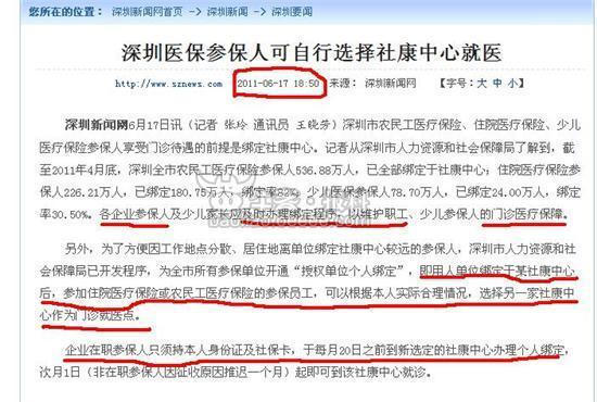 深圳福永福民学校社保卡如同鸡肋