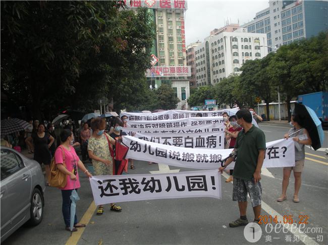 深圳布吉中心幼儿园家长游行抗议学校强制搬迁