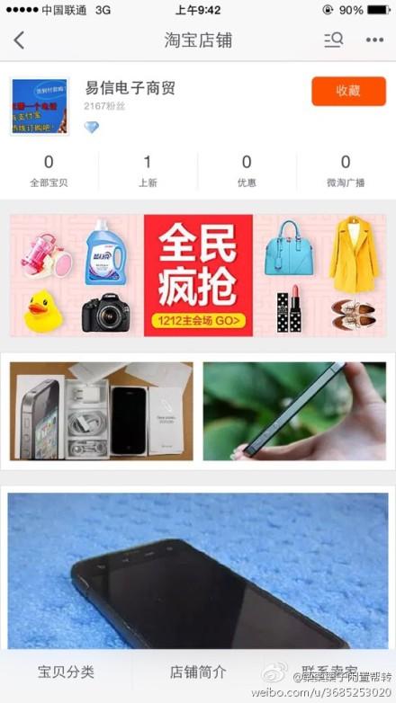 曝光淘宝上收购二手机的骗子 iphone4s被骗走