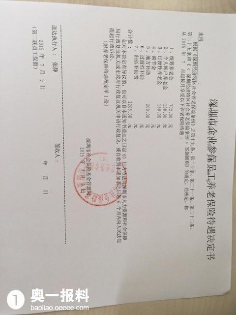 1990来深 1998年开交社保 现一个月退休费只有