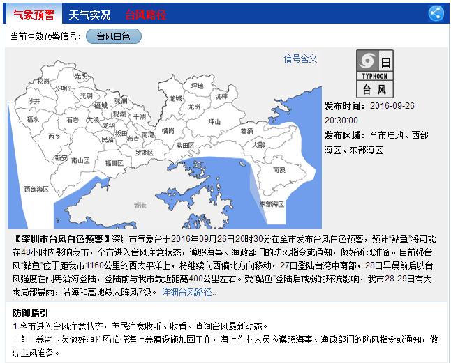 深圳发布台风白色预警 鲇鱼 将在48小时内影响