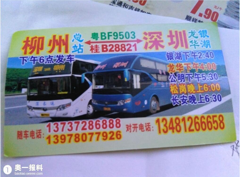 总站开往深圳银湖汽车站的卧铺客车票,车次zz1952,广西瑞通运输公司的