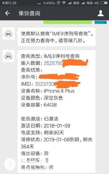 苹果手机包装盒未开封未开机串码显示已激活